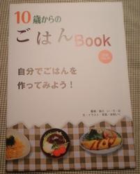 bookotake.jpg