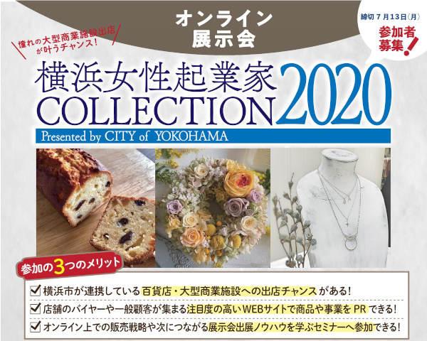 20200618_promo_boshuu1.jpg