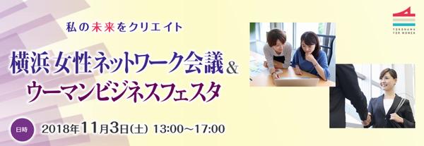 横浜女性ネットワーク会議&ウーマンビジネスフェスタ (2).png