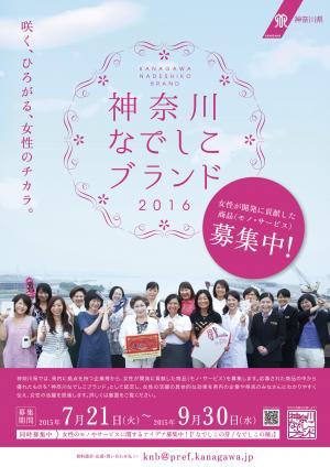 女性起業支援 神奈川県なでしこブランド