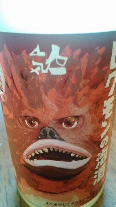 ピグモン泡酒