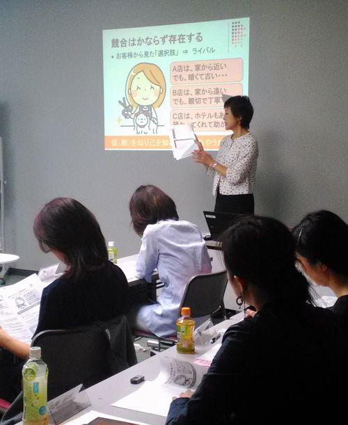 女性起業塾