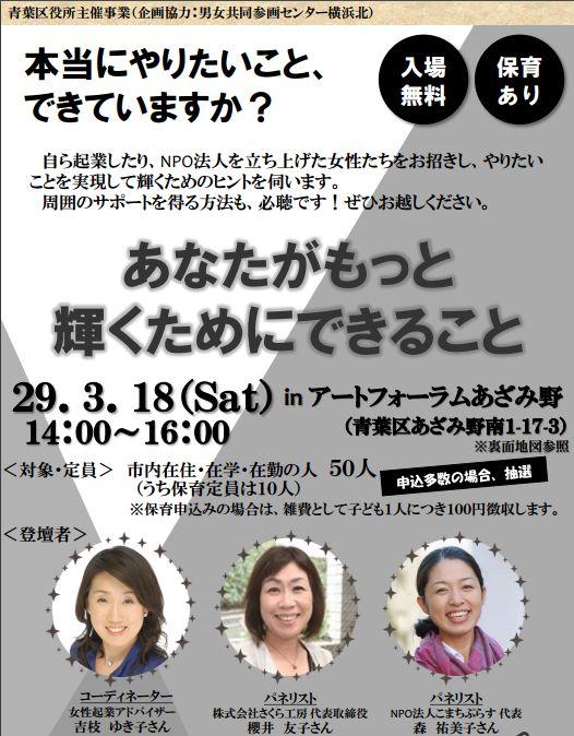 横浜市青葉区女性起業講演会