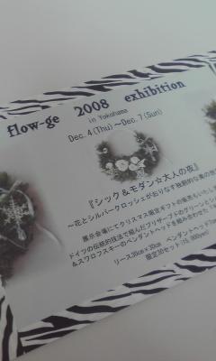 FlowerPalletteさん葉書