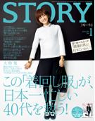 雑誌STORY