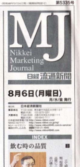 img_nikkeimjknife1.jpg