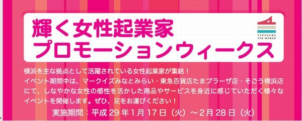 img_promotionweek2.jpg