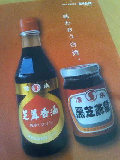 img_taiwangomaoil.jpg