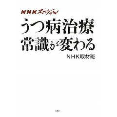 NHKスペシャル うつ治療最前線