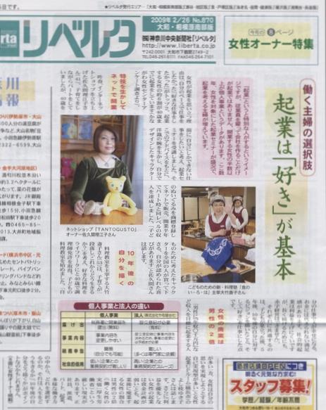 kiji_riberuta1.jpg