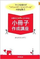 okyakunokokoro.jpg