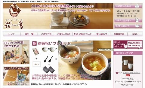 作家の和食器ネットショップ