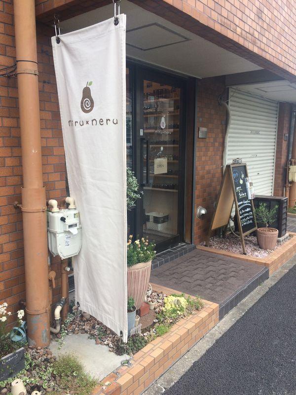 コンフィチュールのお店 NiruNeru