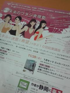 pic_sizuoka2010_1.jpg