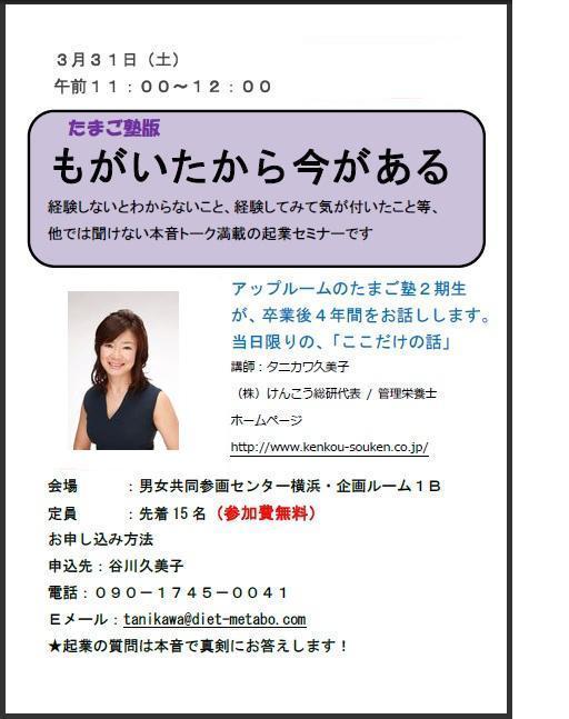 tanikawa_seminar.JPG