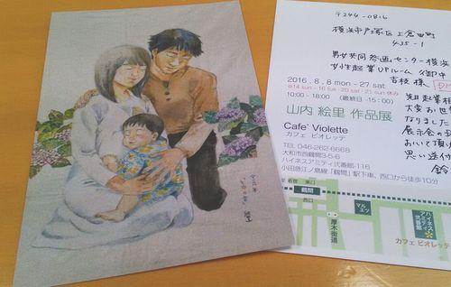 yamauchi_koten.jpg