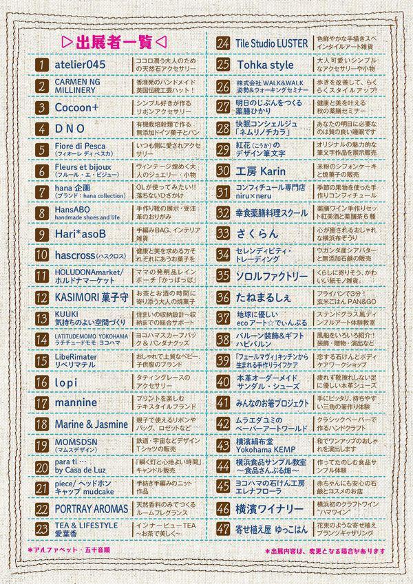 yokohamacollection2018_1.jpg