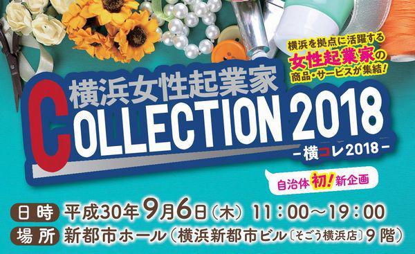 yokohamacollection2018_2.jpg