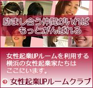 励まし合う仲間がいればもっとがんばれる。女性起業UPルームを利用する横浜の女性起業家たちは。女性起業UPルームクラブ