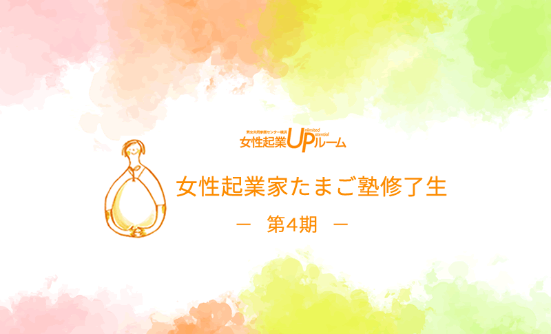 女性起業家たまご塾修了生4