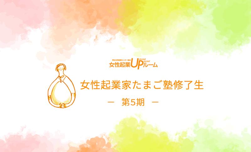 女性起業家たまご塾修了生5