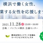 "<span class=""title"">【参加者募集中】2021年11/28(日)「横浜女性ネットワーク会議&ビジネスウーマンフェスタ」</span>"