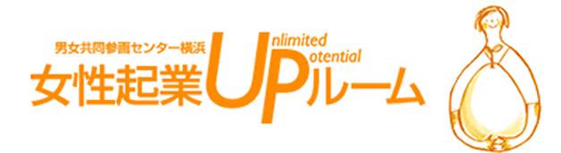 女性起業UPルーム|横浜・東京 起業セミナー・起業相談